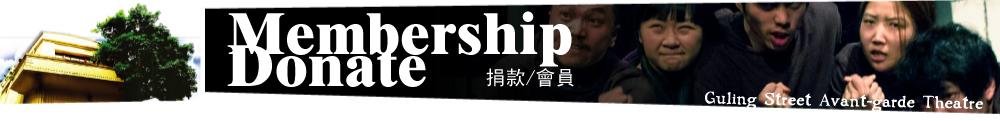 membership_donate