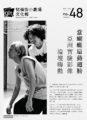 new GLT No.48 文化報-01
