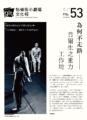 GLT No.53 文化報