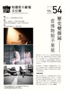 GLT No.54 文化報
