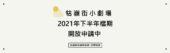 2021年下半年檔期開放申請-01