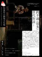 牯嶺街小劇場文化報NO61_page-0001